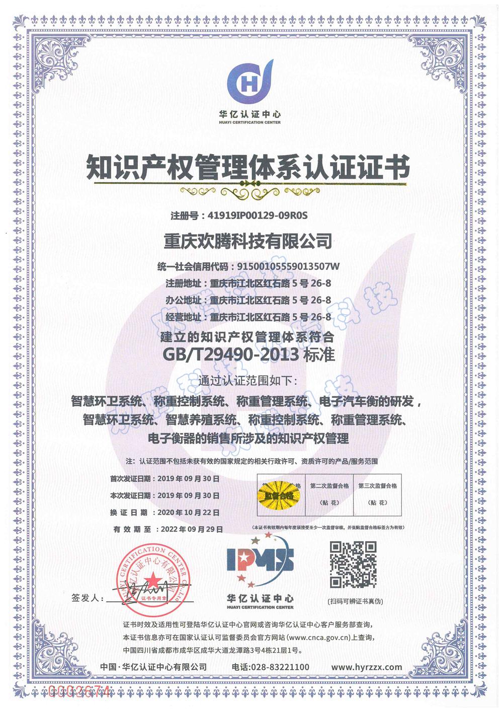 title='知识产权管理体系认证证书'