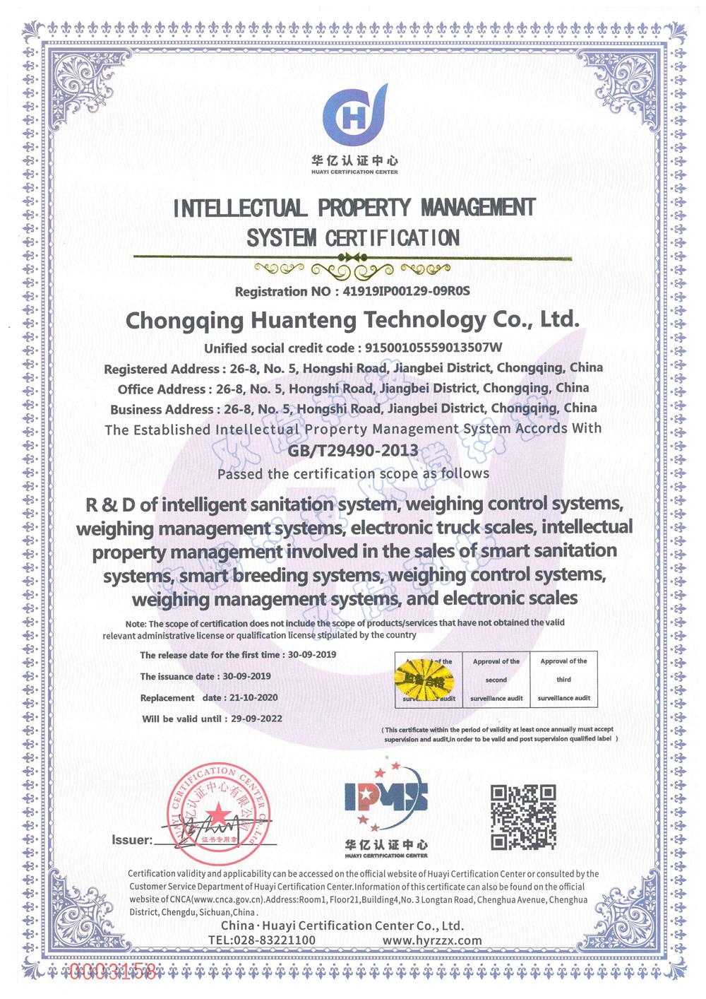 title='知識產權管理體系認證證書(英文版)'