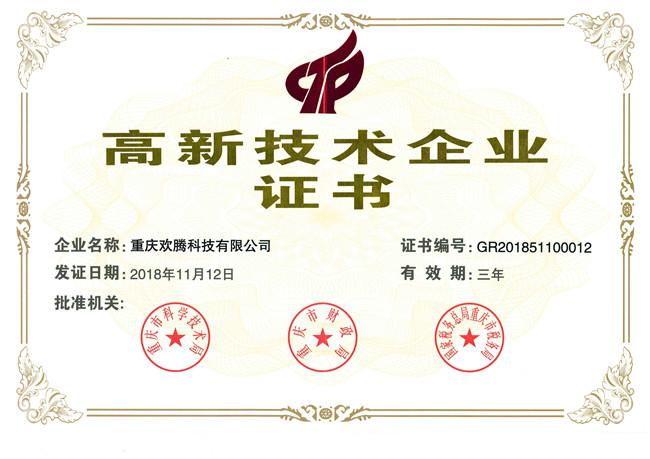title='高新技術企業證書'