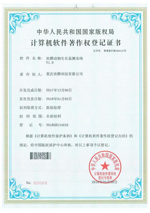 title='歡騰動物生長監測系統V1.0'
