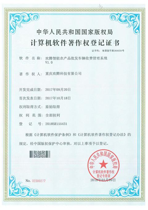 title='歡騰智能農產品批發車輛收費管理系統'