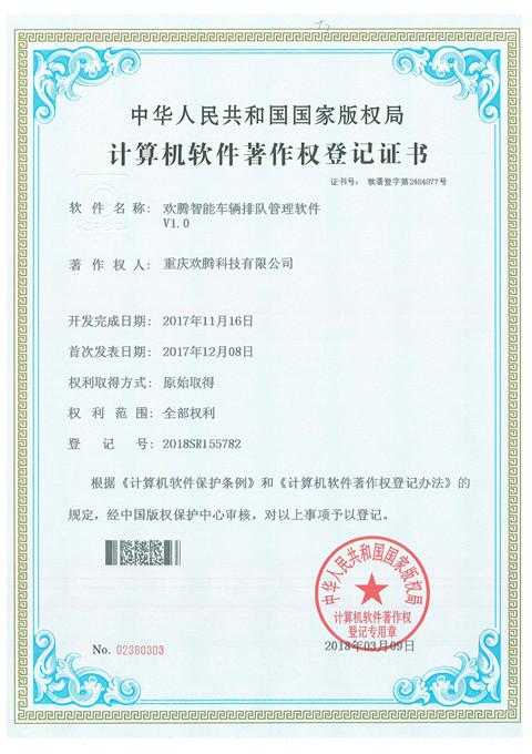 title='歡騰智能車輛排隊管理軟件'