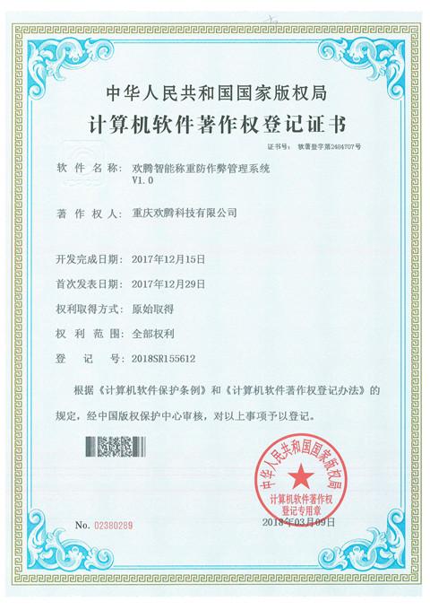 title='歡騰智能穩重防作弊管理系統'