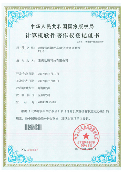 title='歡騰智能測距車輛定位管理系統'