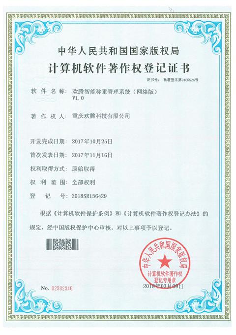 title='騰智能穩重管理系統(網絡版)'