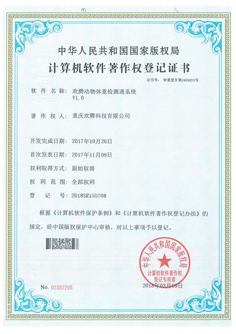 title='歡騰動物體重檢測通系統V1.0'