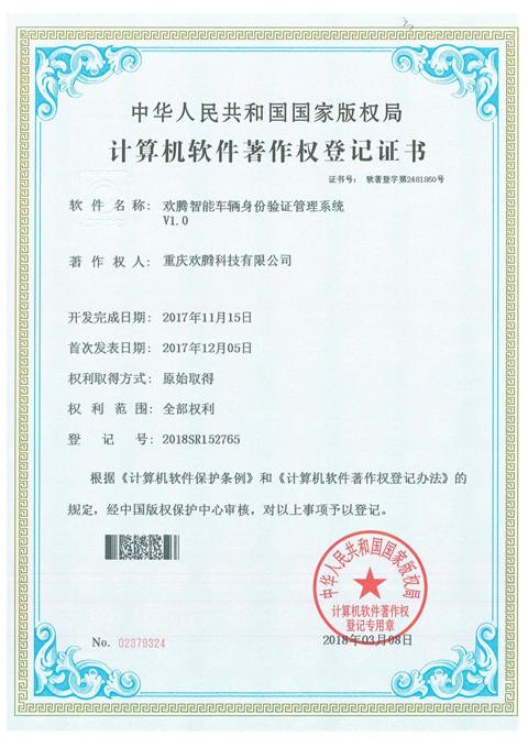 title='歡騰智能車輛身份難管理系統V1.0'