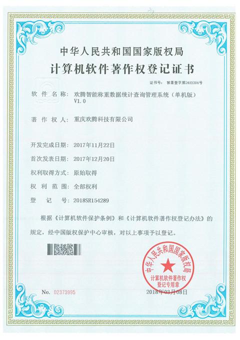 title='歡騰智能穩重數據統計查詢管理系統(單機版)V1.0'