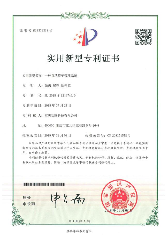title='新型專利證書'
