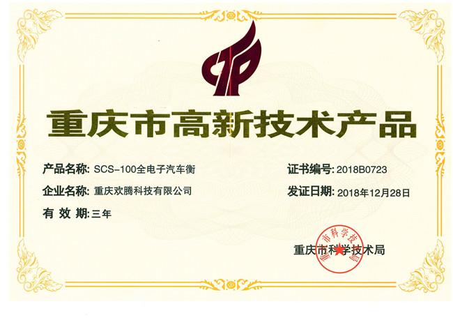 title='重庆市高新技术产品'