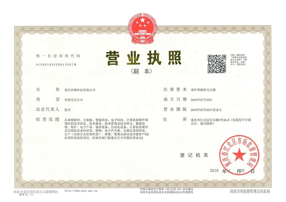 title='營業執照'
