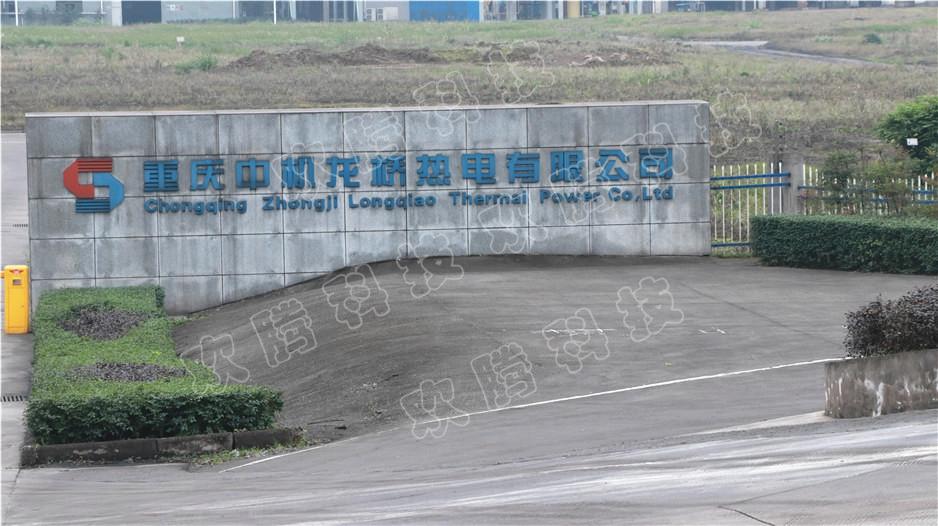 重庆中机龙桥热电有限公司