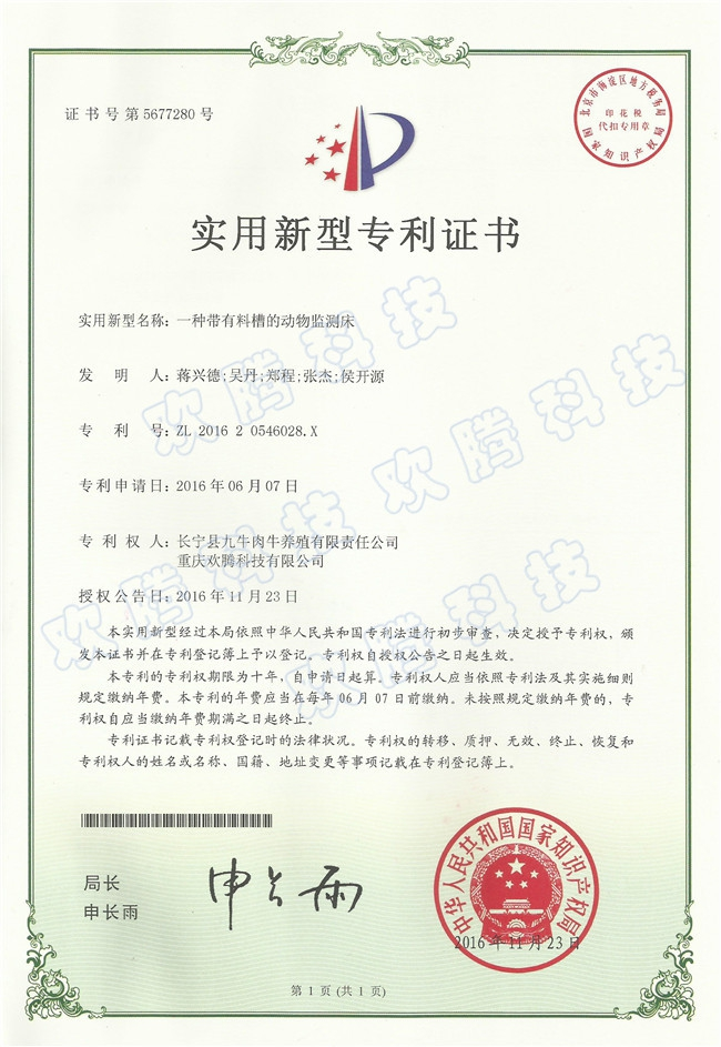 title='专利证书'