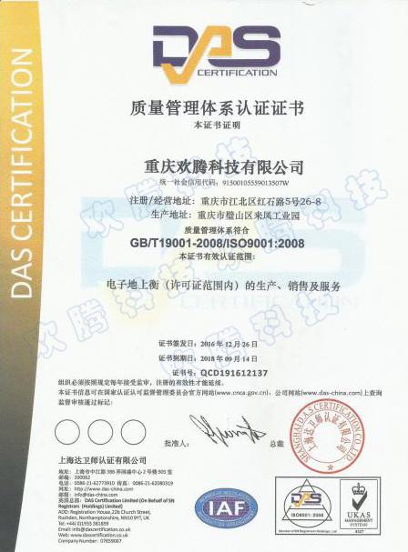 质量认证(中文版)