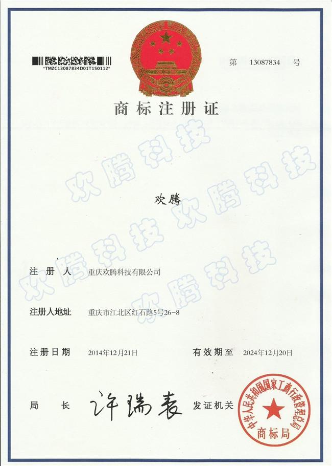title='商標注冊證'